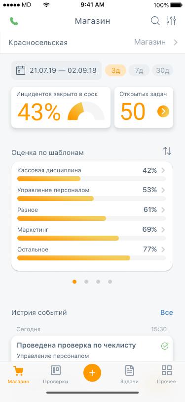 мобильная версия_главный экран.png